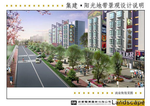 商业街景观效果图-zy的设计师家园-其他