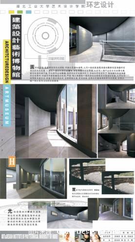 毕业设计排版-曹洪涛的设计师家园-博物馆