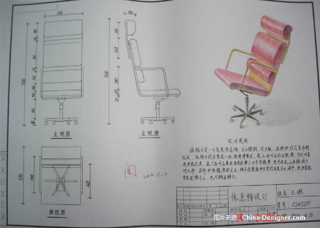 人体工程学—椅子设计-王琳的设计师家园-其他