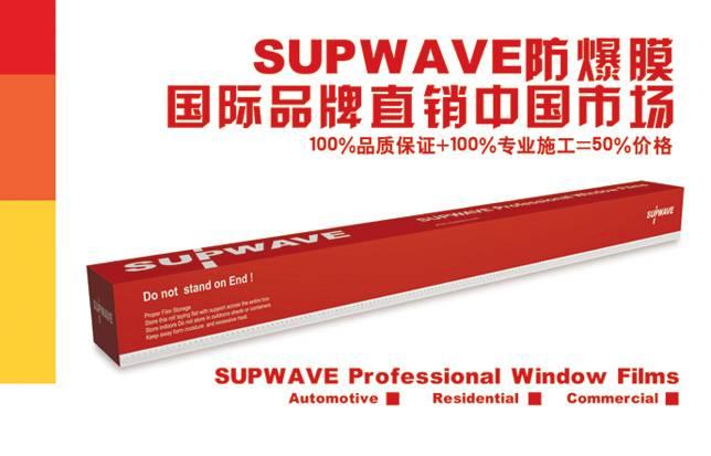 为SUPWAVE赛浪做的产品宣传-海山的设计师家园-其他