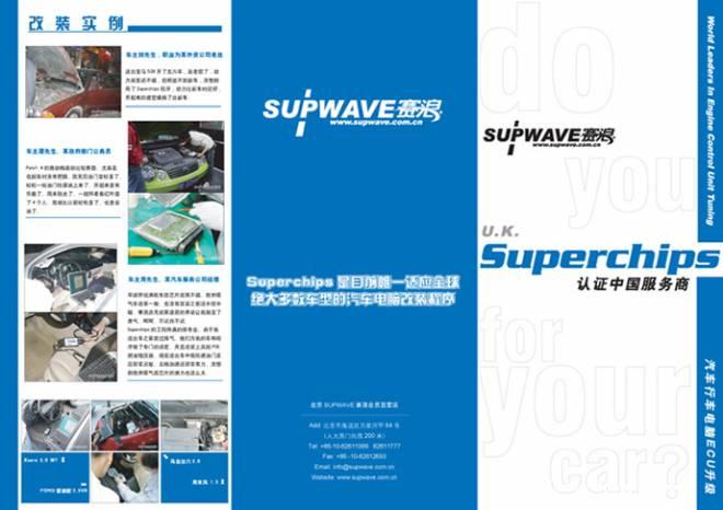 给SUPWAVE做的三折页-海山的设计师家园-其他