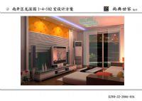 设计师家园-天津市南开区龙滨园