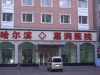 设计师家园-哈尔滨嘉润医院外立面