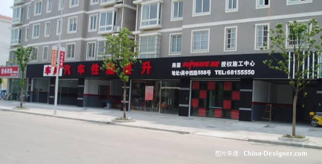 苏州车典汽车性能提升店-海山的设计师家园-商场