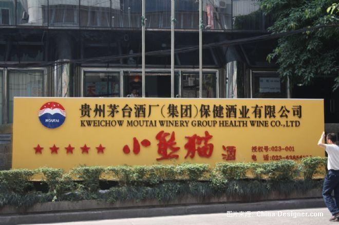 贵州茅台小熊猫酒重庆代理-陈教斌的设计师家园-沉稳,办公室,现代