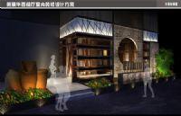 设计师家园-广州番禺清河路118概念料理