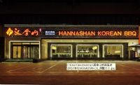 设计师家园-汉拿山新源里店