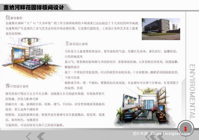 间设-孙哲的设计师世界:旋律的家园梦幻从业平面设计要学室内设计吗