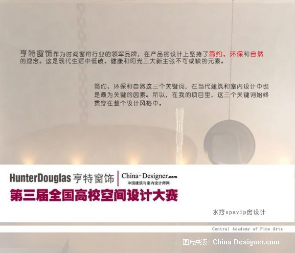杭州蓝顿艺术酒店水疗spaVIP室内设计-唐思寒的设计师家园-亨特窗饰China-Designer第三届全国高校空间设计大赛,水spa