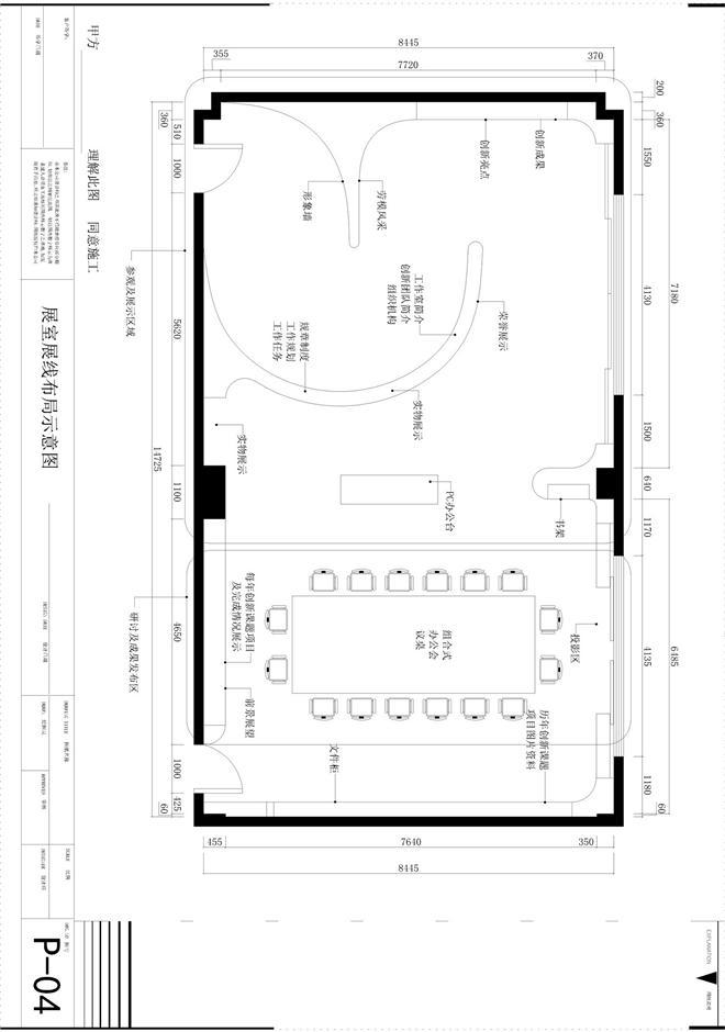 国家电网天津城南创新工作室-刘晓峰的设计师家园-展览空间图片