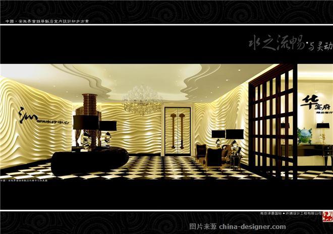 锦华饭店-蒋晓丽的设计师家园-商务酒店