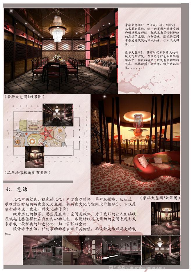 红色记忆主题餐厅-张圣煜的设计师家园-民族特色餐馆,中餐厅/中餐馆