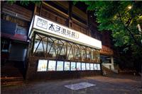 设计师家园-广州太子港茶餐厅