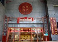 设计师家园-重庆大渡口区中医院中医国学堂