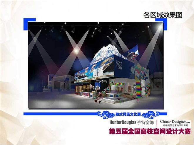 藏式文化展示空间-闫雪的设计师家园-展台