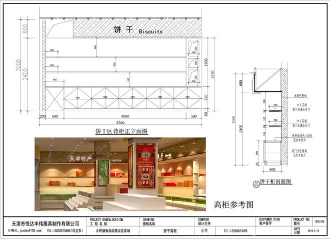 道超市家园西湖道专卖店-许慧强的设计师页面-专卖店,设计食品,展厅销售活动糕点ui图片