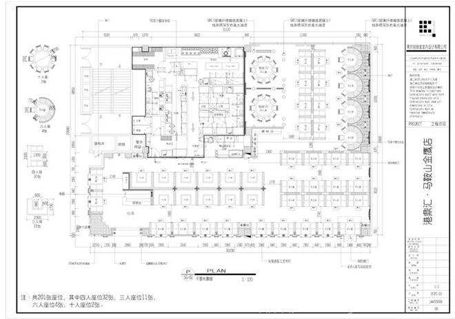 港鼎汇-陆文星的设计师家园-火锅店