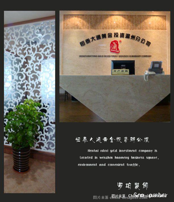 恒泰大通投资有限公司-张建勇的设计师家园-办公楼