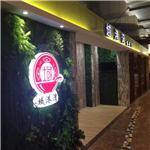 设计师家园-域港湾茶餐厅