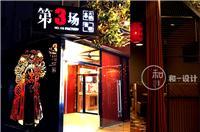 设计师家园-青岛-第三场火锅店(实景)