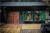 设计师家园-TSINGTAO1903概念酒吧