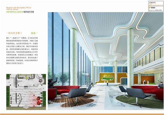 同程旅游总部办公大楼-吴健的设计师家园-产业园区,现代简约,彩色,青春活力