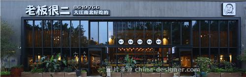 【餐厅设计】老板很二前山店-珠海空间印象建筑装饰设计有限公司的设计师家园-中餐厅,创意菜,现代简约,老板很二,空间印象,简约大气,青春活力