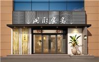 设计师家园-龙鲤记 ・ 湘厨家宴