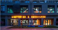 设计师家园-西安-U BETTER健身房室内装修设计