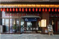 设计师家园-西安-方舟居酒屋日式料理餐厅室内装修设计