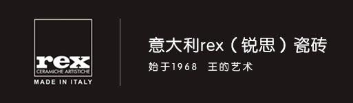 REX瓷磚