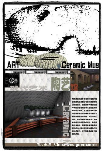 陶艺馆展板1-陈华燕的设计师家园-现代