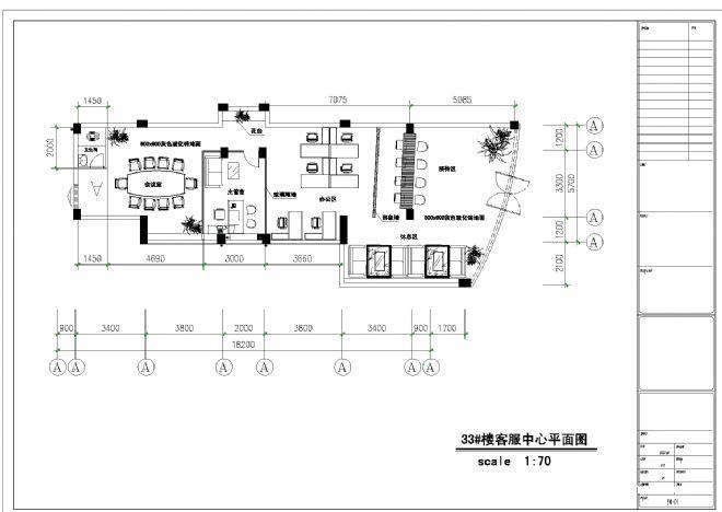 33#楼客服中心平面图-张咏栖的设计师家园-现代图片