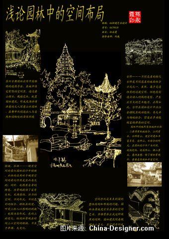 0639018 孙永霞 展板报告(1)-孙永霞的设计师家园-苏州写生报告展板