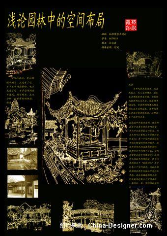 0639018 孙永霞 展板报告(2)-孙永霞的设计师家园-苏州写生报告展板