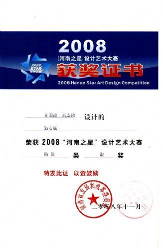2008河南之星作品獲獎證書-劉志鈞的設計師家園-現代