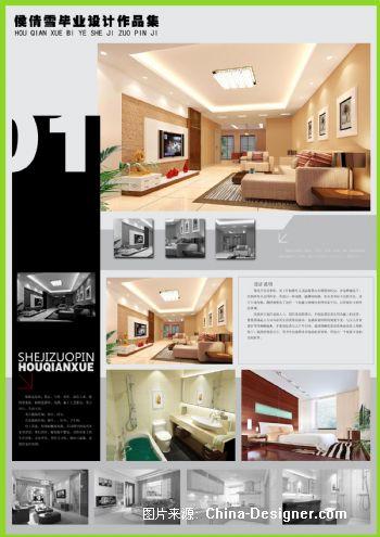 展板a1-侯倩雪的设计师家园-现代