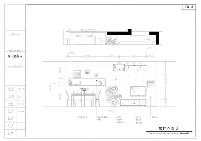 11-客厅立面A -廖海的设计师家园-现代