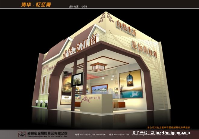 郑州征途展览展示有限公司的设计师家园图片