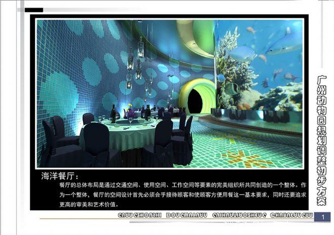 海洋餐厅-周启盛的设计师家园-现代