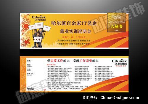 华育国际入场券设计-哈尔滨创意装饰有限公司的设计师家园-入场券设计