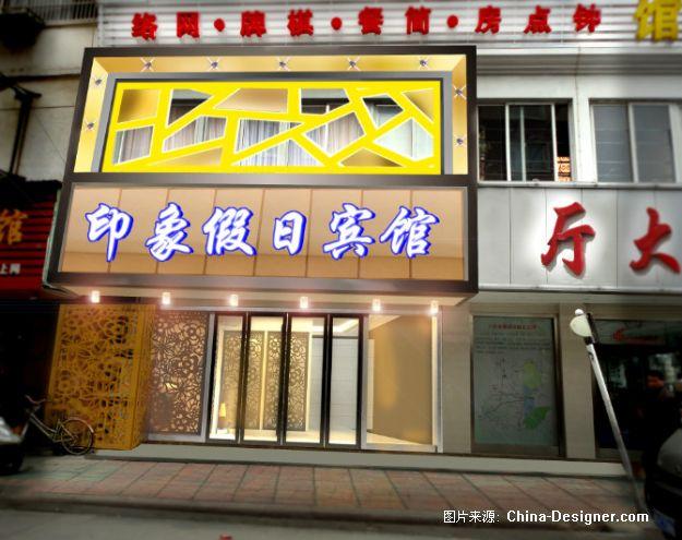 《酒店宾馆门头》-设计师:刘存森.设计师家园-沐宅-#