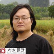大木设计中国——佘文涛-佘文涛