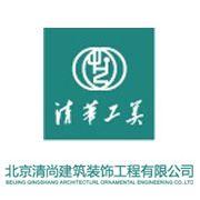 北京清尚建筑装饰工程有限公司的设计师家园-北京清尚建筑装饰工程有限公司