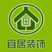 北京宜居装饰有限公司的设计师家园-北京宜居装饰有限公司