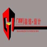 青岛广智新装饰设计有限公司-青岛广智新装饰工程有限公司