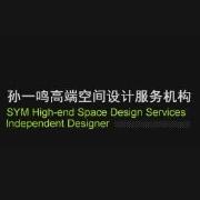 孙一鸣高端空间设计服务机构的设计师家园-孙一鸣高端空间设计服务机构