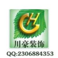 温江川豪装饰有限责任公司-温江装修公司郫县装修公司