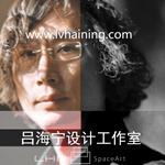 云南昆明设计师、别墅设计师-吕海宁-吕海宁