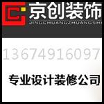 深圳京创装饰设计工程有限公司郑州分公司的设计师家园-深圳京创装饰设计工程有限公司郑州分公司